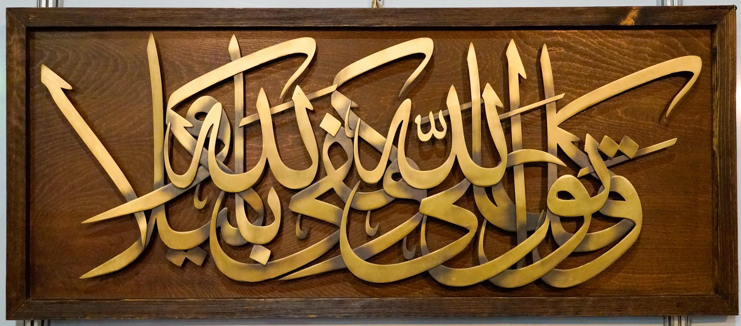 خوشنویسی برجسته با فلز- خوشنویسی مذهبی با فلز-تابلوی فلزی و توکل علی الله و کفی -خوشنویسی مذهبی