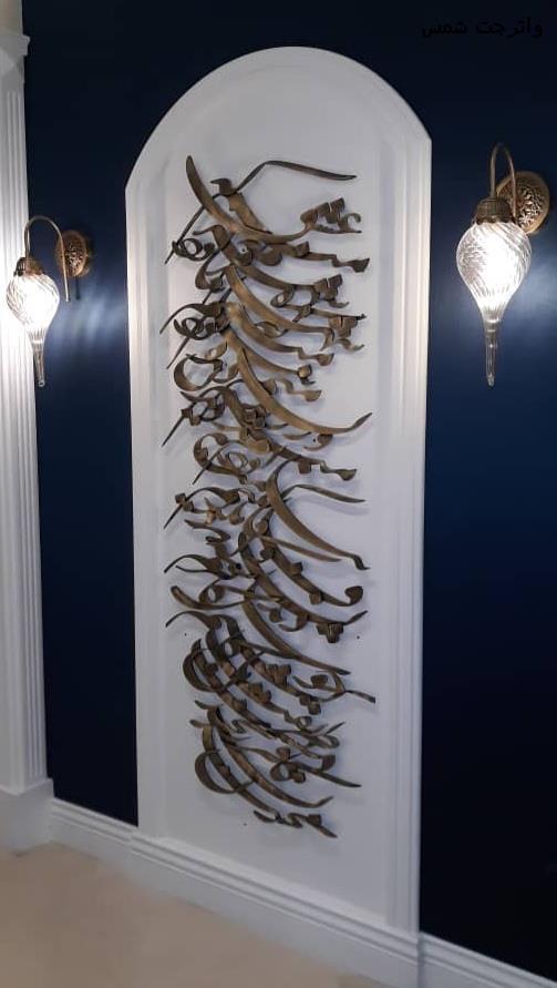 خوشنویسی برجسته-caligraphy