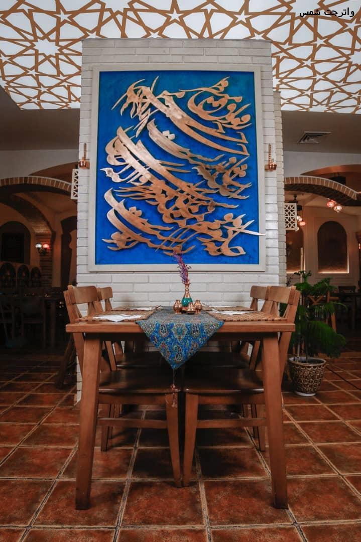 خوشنویسی فارسی-persian calligraphy